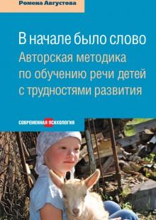 Обложка книги  - В начале было слово. Авторская методика по обучению речи детей с трудностями развития