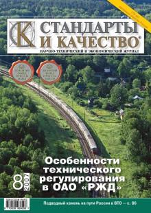 Обложка книги  - Стандарты и качество № 8 2007