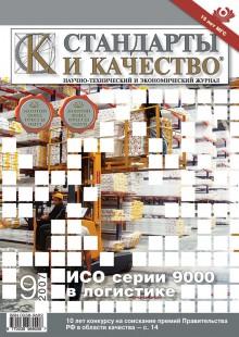 Обложка книги  - Стандарты и качество № 9 2007