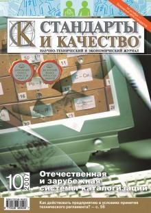 Обложка книги  - Стандарты и качество № 10 2007
