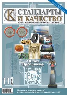 Обложка книги  - Стандарты и качество № 11 2007