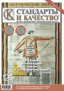 Обложка книги  - Стандарты и качество № 12 2007