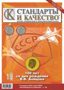 Обложка книги  - Стандарты и качество № 1 2008