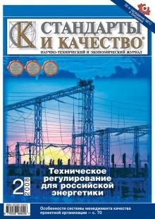 Обложка книги  - Стандарты и качество № 2 2008