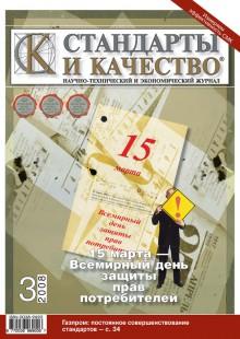 Обложка книги  - Стандарты и качество № 3 2008