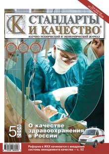 Обложка книги  - Стандарты и качество № 5 2008