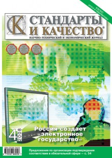 Обложка книги  - Стандарты и качество № 4 2008