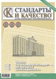 Обложка книги  - Стандарты и качество № 6 2008