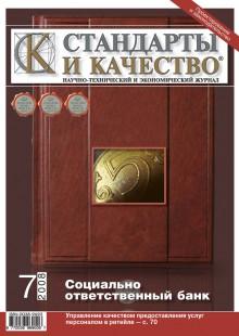 Обложка книги  - Стандарты и качество № 7 2008