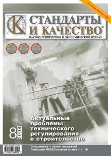 Обложка книги  - Стандарты и качество № 8 2008