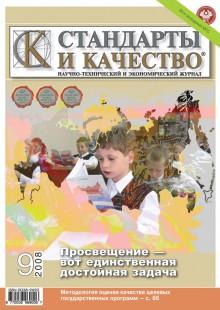 Обложка книги  - Стандарты и качество № 9 2008