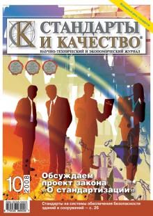 Обложка книги  - Стандарты и качество № 10 2008