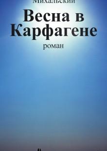 Обложка книги  - Собрание сочинений в десяти томах. Том четвертый. Весна в Карфагене