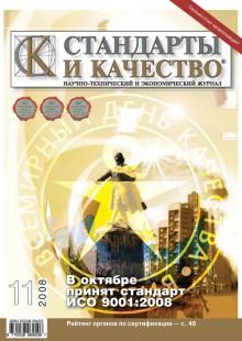 Обложка книги  - Стандарты и качество № 11 2008