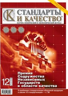 Обложка книги  - Стандарты и качество № 12 2008