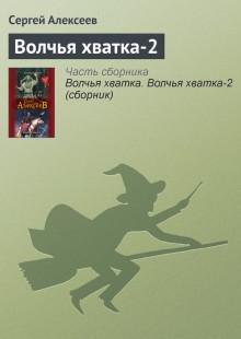 Обложка книги  - Волчья хватка-2