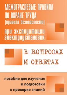 Обложка книги  - Межотраслевые правила по охране труда (правила безопасности) при эксплуатации электроустановок в вопросах и ответах. Пособие для изучения и подготовки к проверке знаний