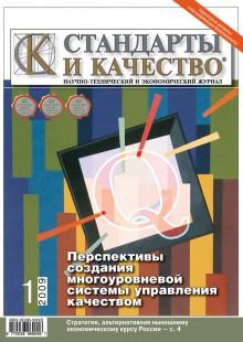 Обложка книги  - Стандарты и качество № 1 2009