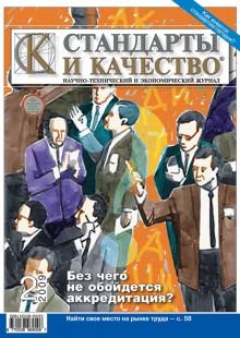 Обложка книги  - Стандарты и качество № 2 2009