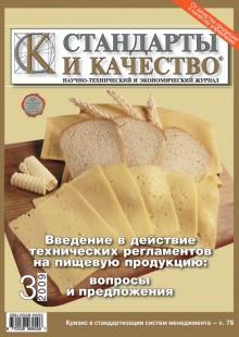 Обложка книги  - Стандарты и качество № 3 2009