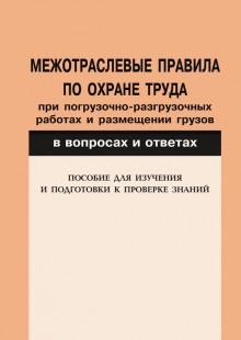 Обложка книги  - Межотраслевые правила по охране труда при погрузочно-разгрузочных работах и размещении грузов в вопросах и ответах. Пособие для изучения и подготовки к проверке знаний