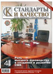 Обложка книги  - Стандарты и качество № 4 2009