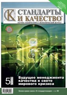 Обложка книги  - Стандарты и качество № 5 2009