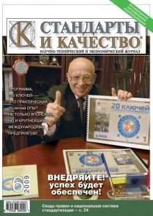 Обложка книги  - Стандарты и качество № 6 2009