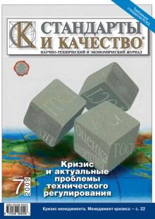 Обложка книги  - Стандарты и качество № 7 2009