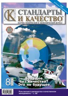 Обложка книги  - Стандарты и качество № 8 2009
