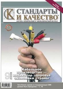 Обложка книги  - Стандарты и качество № 9 2009