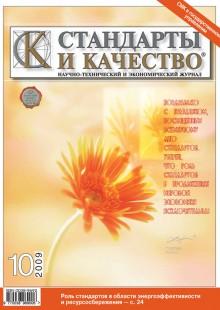 Обложка книги  - Стандарты и качество № 10 2009