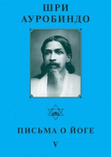Обложка книги  - Шри Ауробиндо. Письма о йоге – V