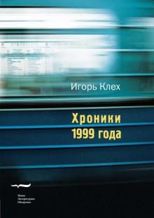Обложка книги  - Хроники 1999 года