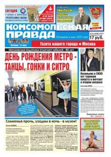 Обложка книги  - Комсомольская Правда. Москва 52ч
