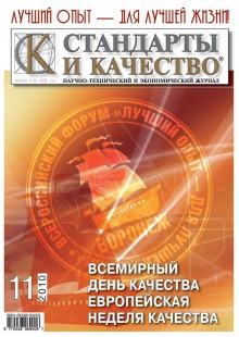 Обложка книги  - Стандарты и качество № 11 2010