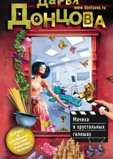Обложка книги  - Мачеха в хрустальных галошах