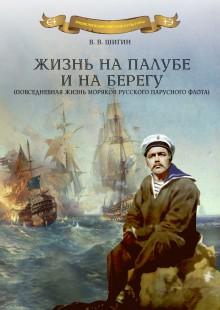 Обложка книги  - Жизнь на палубе и на берегу