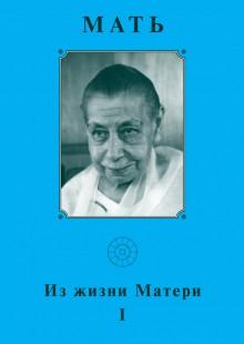 Обложка книги  - Мать. Из жизни Матери