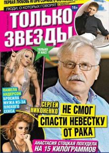 Обложка книги  - Желтая газета. Только звезды 13-2015