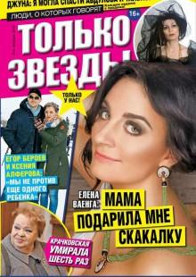 Обложка книги  - Желтая газета. Только звезды 05-2015