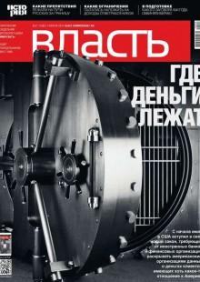 Обложка книги  - КоммерсантЪ Власть 27-2014