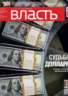 Обложка книги  - КоммерсантЪ Власть 13-2014