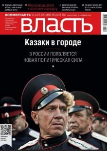 Обложка книги  - КоммерсантЪ Власть 46-11-2012