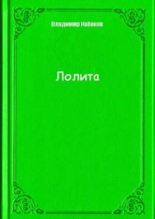 Обложка книги  - Лолита