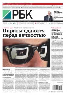 Обложка книги  - Ежедневная деловая газета РБК 81-2015