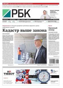 Обложка книги  - Ежедневная деловая газета РБК 79-2015