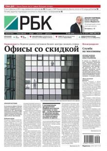 Обложка книги  - Ежедневная деловая газета РБК 78-2015