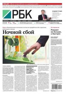 Обложка книги  - Ежедневная деловая газета РБК 77-2015