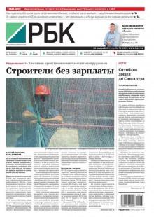 Обложка книги  - Ежедневная деловая газета РБК 76-2015